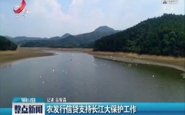 江西:农发行信贷支持长江大保护工作