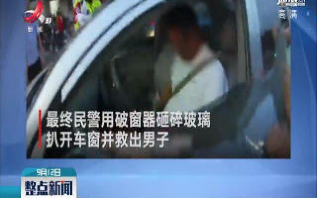 福建泉州:男子驾车晕倒 警民合力砸窗救人