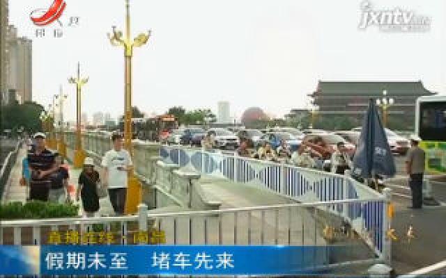 直播连线·南昌:假期未至 堵车先来