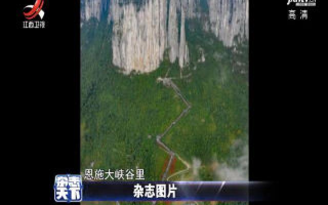 天梯!恩施大峡谷悬崖电梯你敢坐吗?