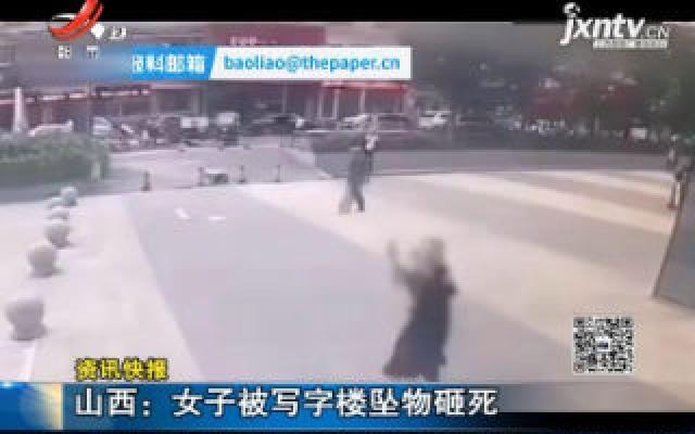 山西:女子被写字楼坠物砸死
