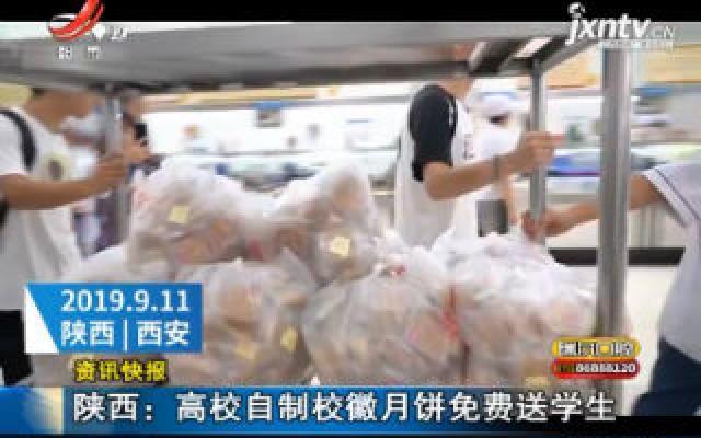 陕西:高校自制校徽月饼免费送学生