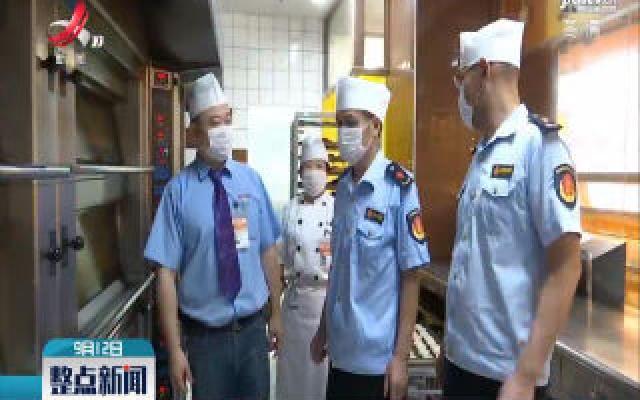 江西加强节日食品质量安全监管