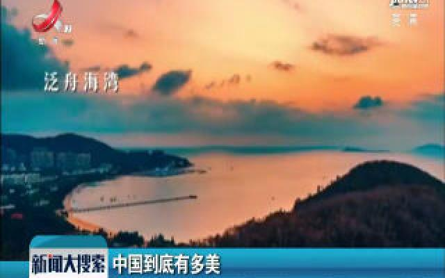 中国到底有多美