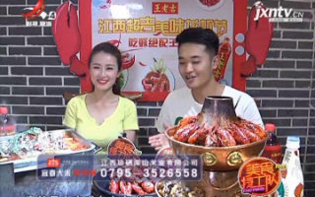 美食特工队20190913