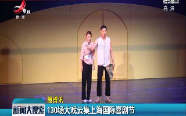 130场大戏云集上海国际喜剧节