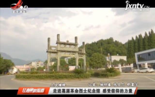 上饶横峰:走进葛源革命烈士纪念馆 感受信仰的力量