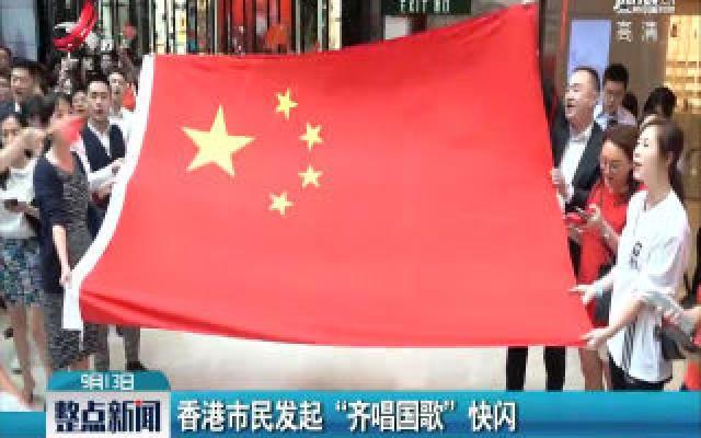 """香港市民发起""""齐唱国歌""""快闪"""