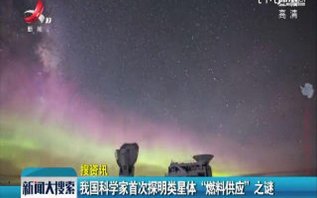 """我国科学家首次探明类星体""""燃料供应""""之谜"""