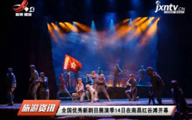 全国优秀新剧目展演季14日在南昌红谷滩开幕