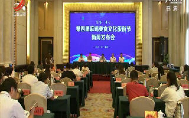 第四届崇仁麻鸡美食文化旅游节即将举办