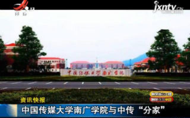 """中国传媒大学南广学院与中传""""分家"""""""
