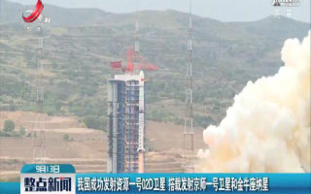 我国成功发射资源一号02D卫星 搭载发射京师一号卫星和金牛座纳星