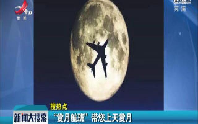 """""""赏月航班""""带您上天赏月"""