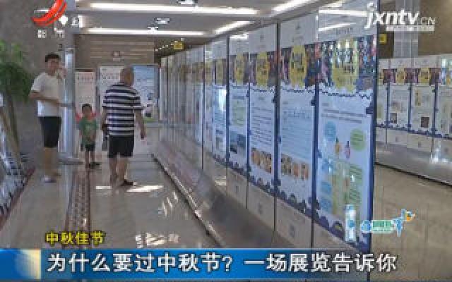 中秋佳节·南昌:为什么要过中秋节?一场展览告诉你