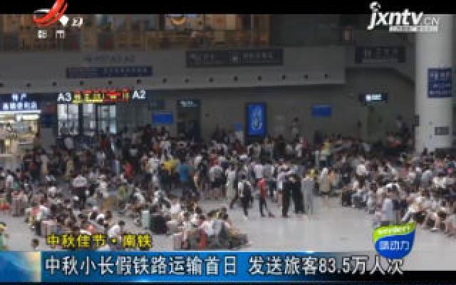 中秋佳节·南铁:中秋小长假铁路运输首日 发送旅客83.5万人次