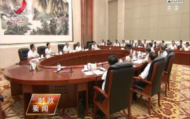 省政协党组(扩大)会议暨十二届第三十五次主席会议召开