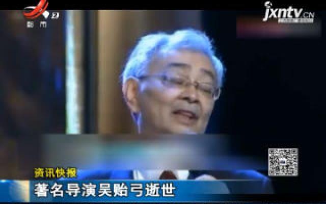 著名导演吴贻弓逝世