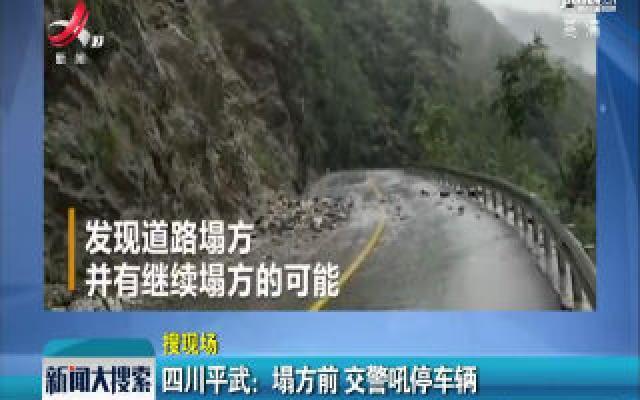 四川平武:塌方前 交警吼停车辆