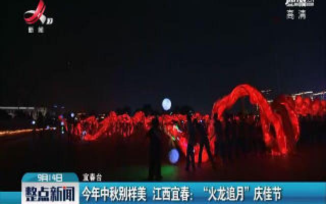 """2019年中秋别样美 江西宜春:""""火龙追月""""庆佳节"""