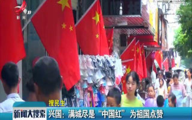 """兴国:满城尽是""""中国红"""" 为祖国点赞"""