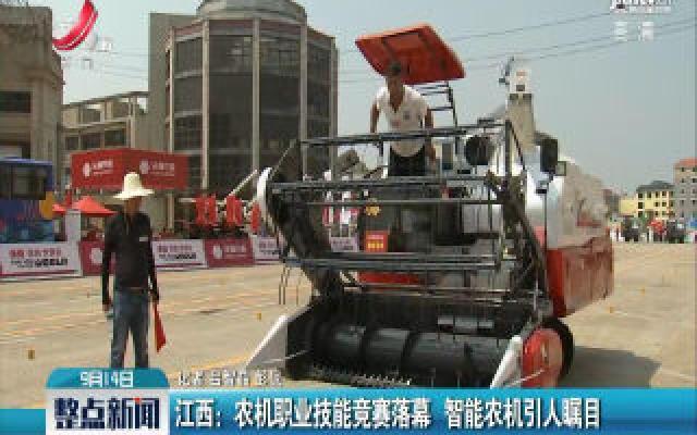 江西:农机职业技能竞赛落幕 智能农机引人瞩目