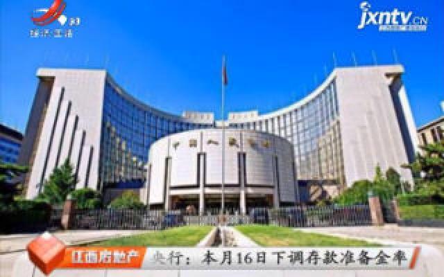 央行:9月16日下调存款准备金率