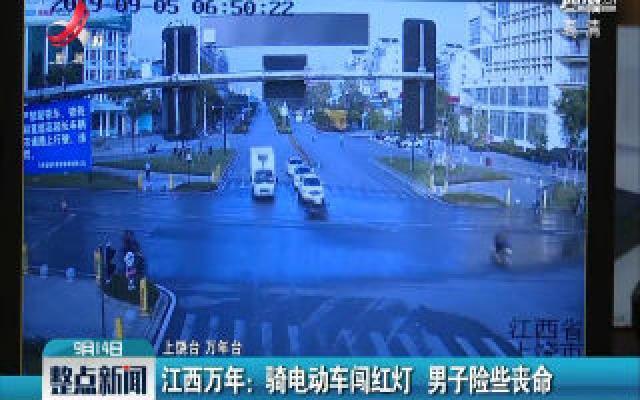 江西万年:骑电动车闯红灯 男子险些丧命