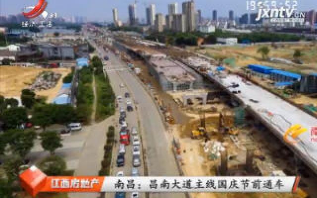 南昌:昌南大道主线国庆节前通车