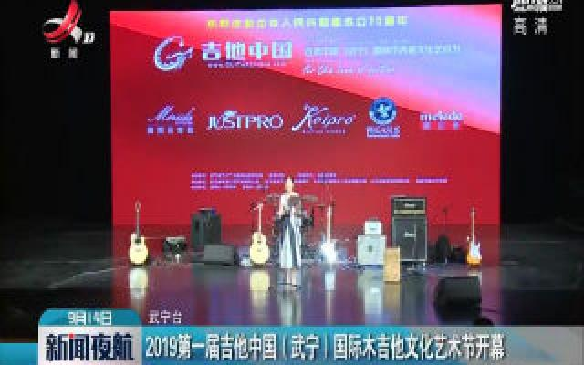 2019第一届吉他中国(武宁)国际木吉他文化艺术节开幕