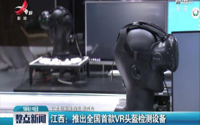 江西:推出全国首款VR头盔检测设备