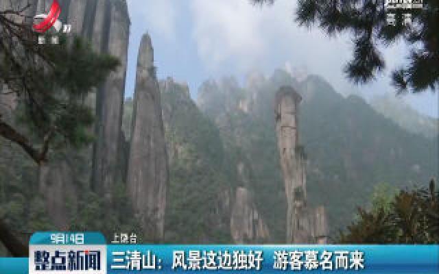 三清山:风景这边独好 游客慕名而来