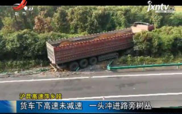 沪昆高速萍乡段:货车下高速未减速 一头冲进路旁树丛
