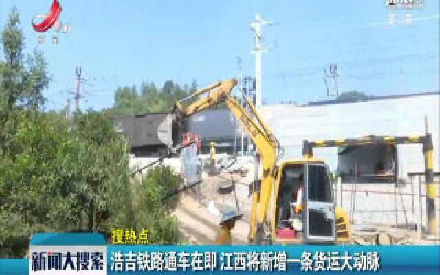 浩吉铁路通车在即 江西将新增一条货运大动脉