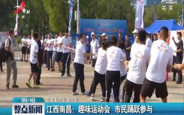 江西南昌:趣味运动会 市民踊跃参与