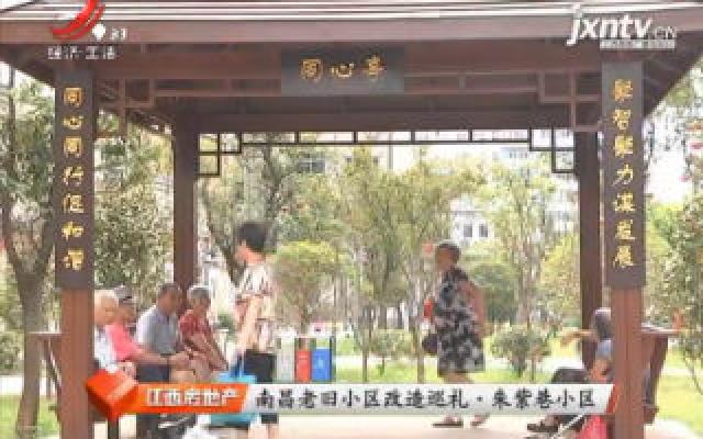 南昌老旧小区改造巡礼·朱紫巷小区
