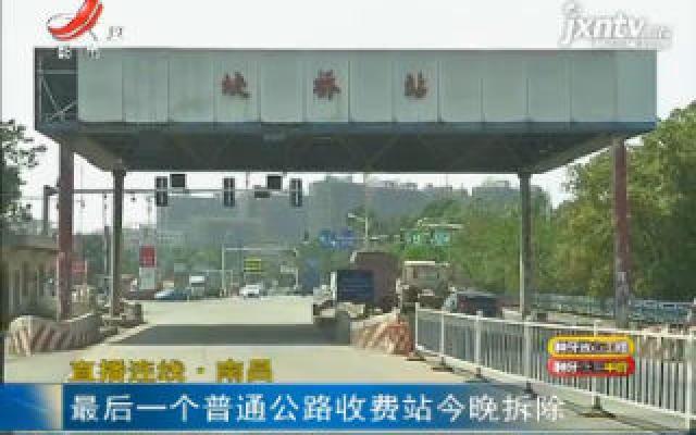 直播连线·南昌:最后一个普通公路收费站9月14日晚拆除