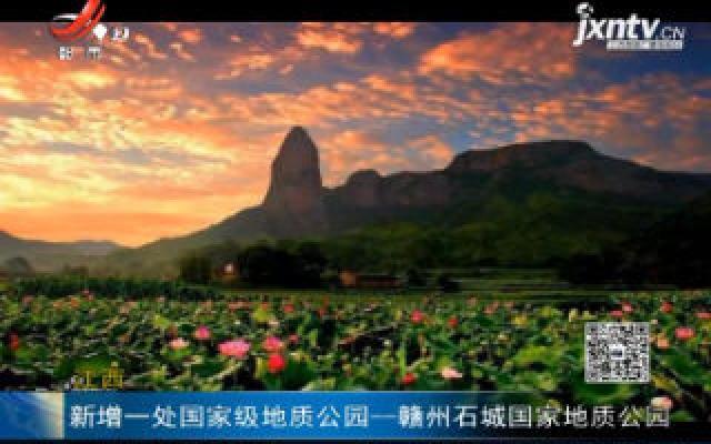 江西:新增一处国家级地质公园——赣州石城国家地质公园