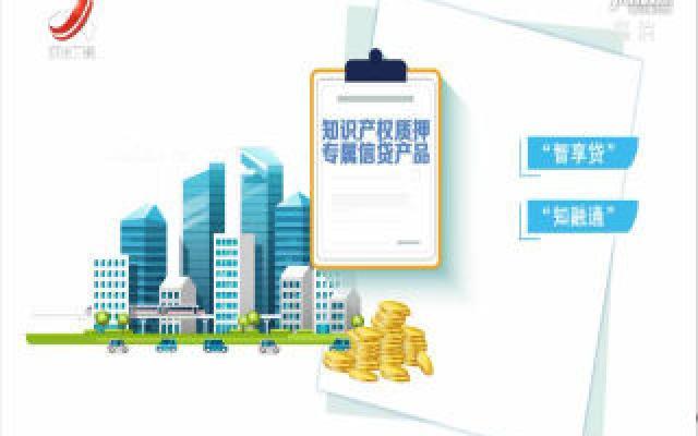 江西专利权质押融资业务加速发展