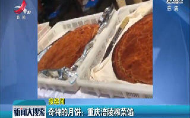 奇特的月饼:重庆涪陵榨菜馅