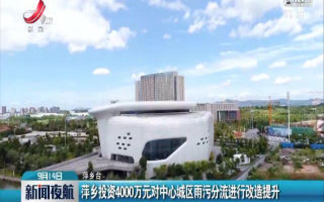 萍乡投资4000万元对中心城区雨污分流进行改造提升