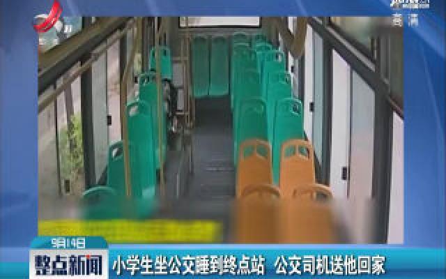 湖北武汉:小学生坐公交睡到终点站 公交司机送他回家