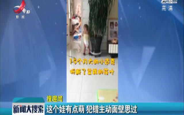 黑龙江:这个娃有点萌 犯错主动面壁思过