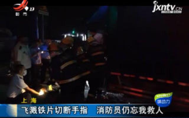 上海:飞溅铁片切断手指 消防员仍忘我救人