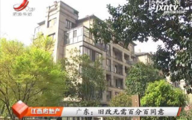 广东:旧改无需百分百同意