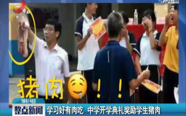 广西防城港:学习好有肉吃 中学开学典礼奖励学生猪肉