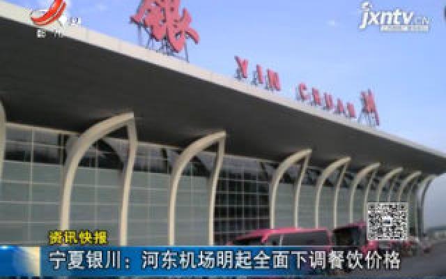 宁夏银川:河东机场9月15日起全面下调餐饮价格