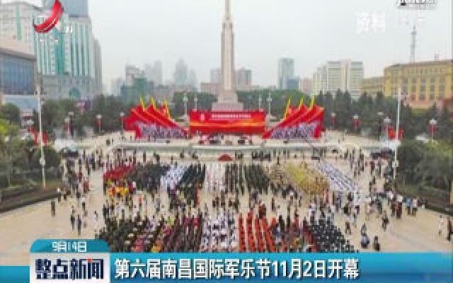 第六届南昌国际军乐节11月2日开幕