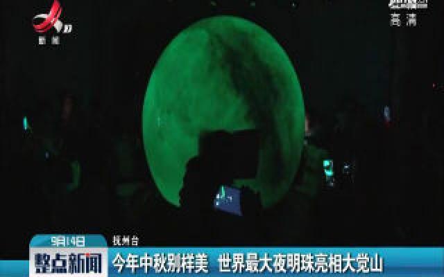 2019年中秋别样美 世界最大夜明珠亮相大觉山