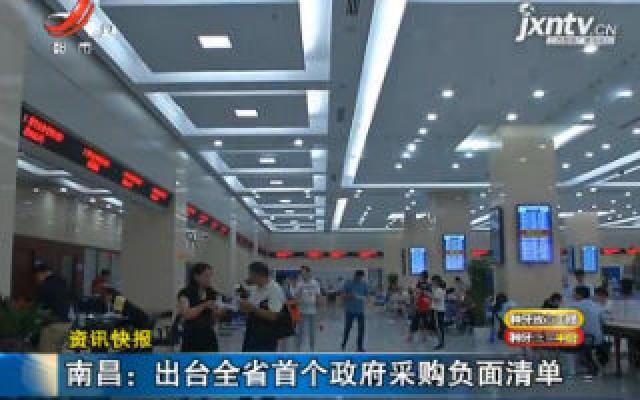 南昌:出台全省首个政府采购负面清单